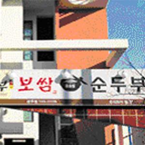 ノルブボッサム(慶州)