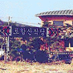 吐含山食堂 (慶州 )