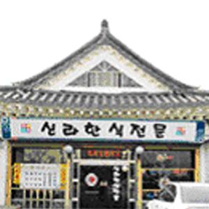 新羅韓食専門 (慶州)