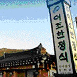 李朝韓定食(慶州)