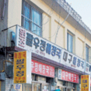 八友亭ヘジャングック(慶州)
