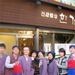 薬膳韓国料理 ハンガラム(ソウル)