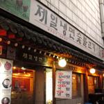 第一冷麺(ソウル)