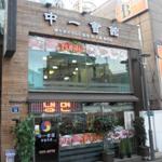 中一会館(ソウル)