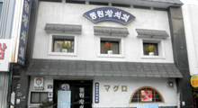 ドンウォンまぐろ(ソウル)