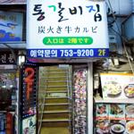 炭火トンソンカルビチプ(ソウル)
