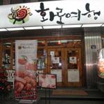 ファロヨヘン(ソウル)