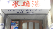 百済参鶏湯(ソウル)