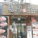 トングン(ソウル)
