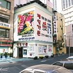 チェイルガーデン(ソウル)