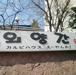 ウェヤンガン(ソウル)
