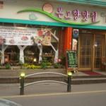 ボンコヒャンマッチブ(ソウル)