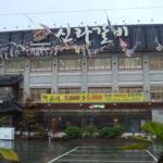 新羅カルビ(釜山)