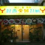 チャムソルスップルカルビ(釜山)