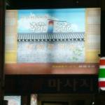 韓流(釜山)