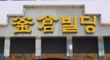 ジャガルチビュッフェ(釜山)