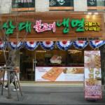 サンデ プルコギ冷麺(ソウル)