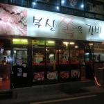 チョクチョクカルビ(釜山)