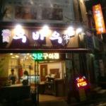 ウバウ(釜山)