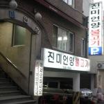 ジンミオンヤンプルコギ(釜山)