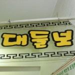 テドゥルボ(ソウル)