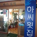 ハさん刺身店(釜山)