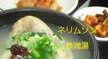 ネリムソン参鶏湯(ソウル)