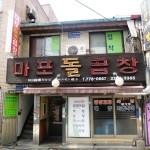 麻浦トォルコプチャン(ソウル)