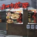 まつり茶屋(釜山)