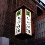 茶イヤギ(ソウル)