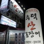 スドクサンコムジャンオ(釜山)