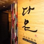 薬膳韓定食 タオン(釜山)