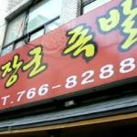 チャングンチョッパル・ボッサム(ソウル)