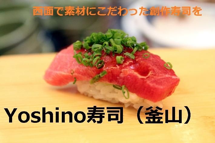 Yoshino寿司(釜山)