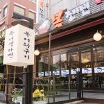 ボクチンミョン【河豚眞麺】本店(ソウル)