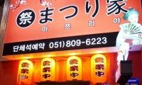 まつり家(釜山)