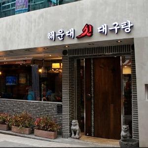 [移転] 海雲台辛テグタン光復路店(釜山)