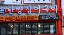 釜山海雲台漢方うなぎ焼(장어구이)(釜山)