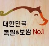 ドヤ豚足(釜山)
