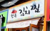 本家韓屋キムチチム(釜山)