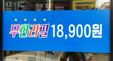 釜山富平市場牛チェウム食べ放題(釜山南浦洞)