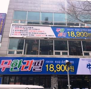 釜山富平市場牛チェウム食べ放題(釜山南浦洞) ※閉店