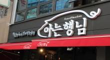 釜山南浦洞焼肉&貝焼き専門店アヌンヘンニム(아는행님)