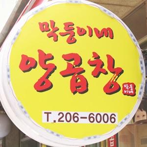 マットゥンイネヤンコプチャン(釜山チャガルチ)